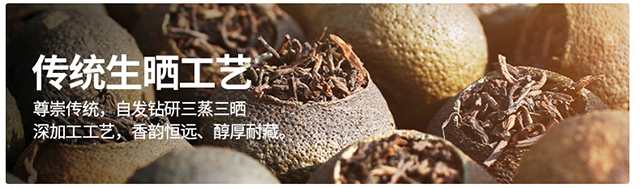 新宝5平台客户端下载柑普茶厂家